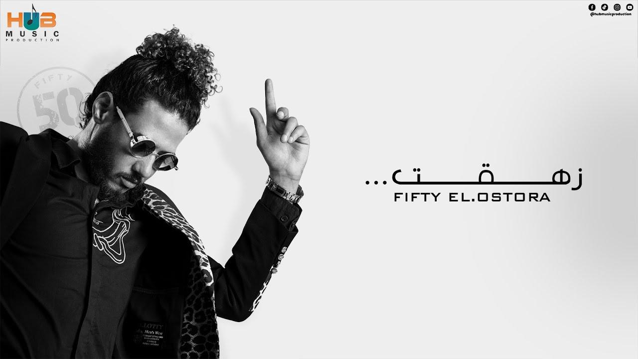 "Download كليب "" زهقت "" فيفتي الإسطورة - Fifty El Ostora & Dr 7a7a N1 (Official video)"
