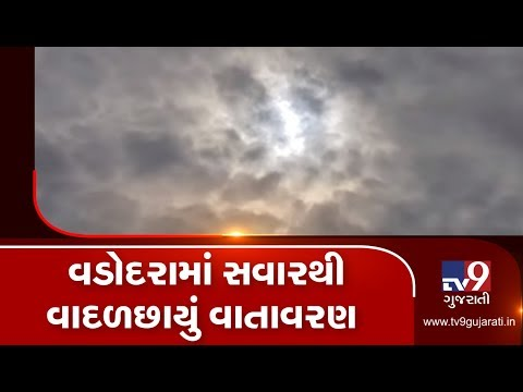 Weather turns cloudy in Vadodara  | Tv9GujaratiNews