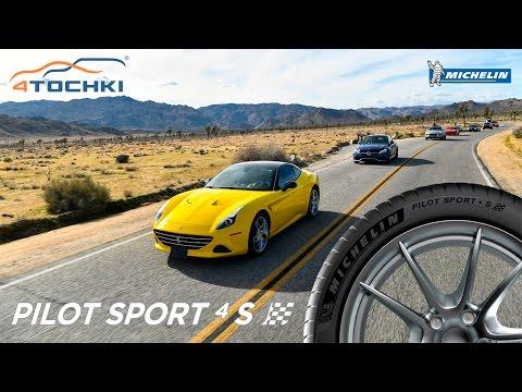 Летние шины Michelin Pilot Sport 4 S на 4 точки