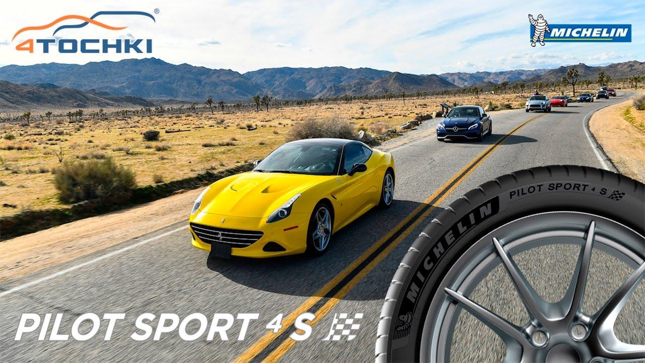 Летние шины Michelin Pilot Sport 4 S на 4 точки. Шины и диски 4точки - Wheels & Tyres