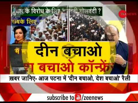 Protest rally to 'save religion, save country' by several Muslim groups and AIMPLB's in Bihar