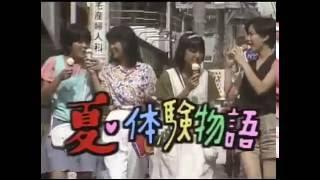 "Miho Nakayama - ""C"". (1985) 夏・体験物語 classic TV intro. (not an ..."
