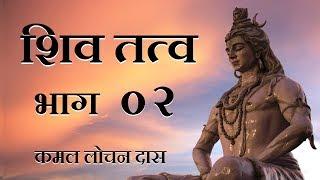 शिव तत्व - भाग ०२ - श्रीमान कमल लोचन प्रभु | शिवरात्रि | Happy Shiva Ratri