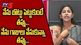 నేను చేసిన తప్పేంటి? | Yamini Sadineni Gets Emotional Over Trolls on Her | TV5