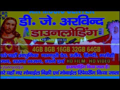 Latest Nagpuri Dj Song 2018     Laga K Fair Lovely     Dj Arvind & Sai Mob  Latehar