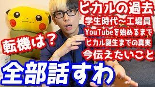 YouTube始めて5年…今の本音をぶちまけようと思います thumbnail