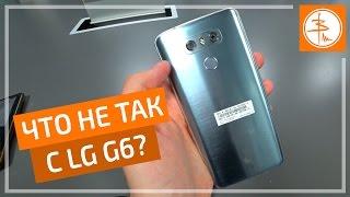 LG G6 - что с ним не так?