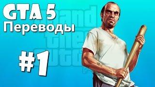 GTA 5 Смешные моменты (перевод) #1 - Переозвучено и перезалито