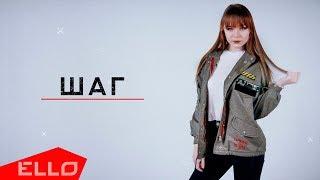 Анна Зайцева - Шаг / Lyric Video