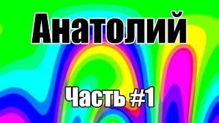 Анатолий | Часть #1