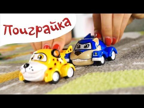 Синий трактор и машинки Врумиз помогают Кротику - Поиграйка с Катей - Мультик про машинки Vroomiz