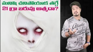 SCIENCE OF GHOST | GHOSTS MYSTERY Revealed in Telugu | Interesting Facts | Vikram Aditya | EP#114