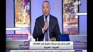 صدي البلد | أحمد موسى: قطر تدخل مرحلة خطيرة في علاقتها مع الدول العربية