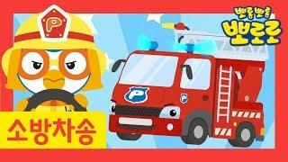 뽀로로 소방차 노래 | 출동! 뽀로로 소방차! | 뽀로로 자동차 동요 | 소방차송 | 용감한 구조대 | 뽀로로 노래