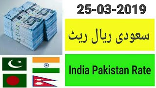 SAUDI RIYAL RATE TODAY IN PAKISTAN INDIA BANGLADESH AND NEPAL.  SAUDI RIYAL EXCHANGE RATE INDIA. thumbnail