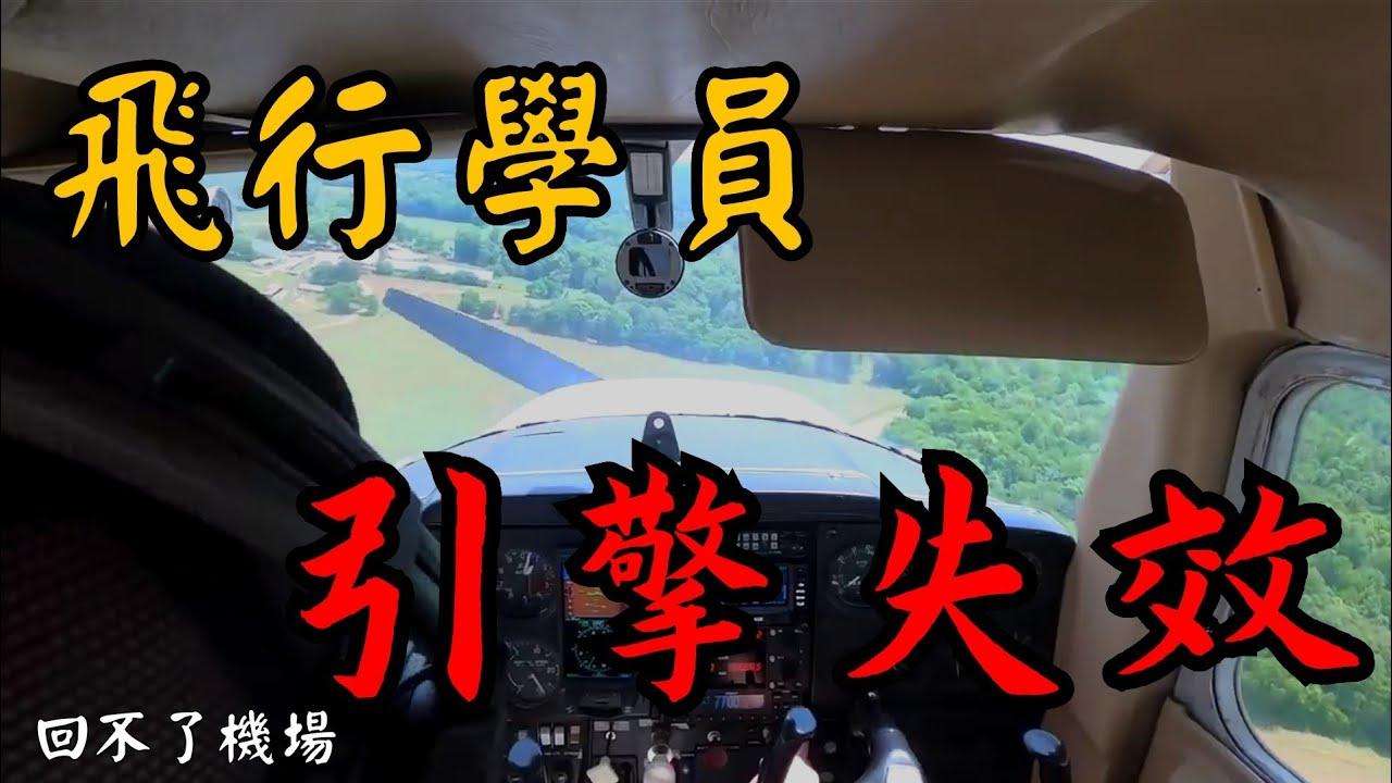 [空難模擬]飛行學生引擎失效,亂了手腳,極限迫降。駕駛艙鏡頭