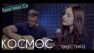 Яна и Макс Чай-Ван-Себи - Космос  (Kristina Si cover)