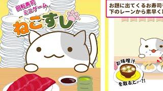 超萌療癒App【 ねこ回転すし 】貓咪迴轉壽司店