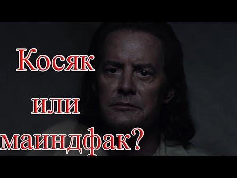 Косяк или маиндфак? - [ОБЗОР] 7 серии 3 сезона Твин Пикс