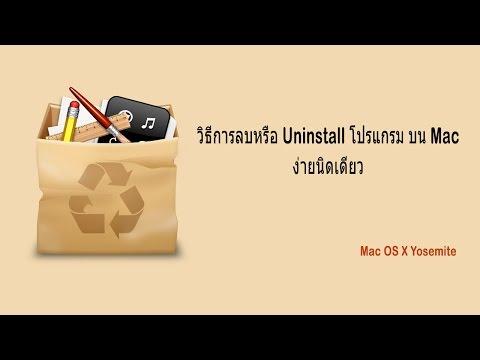 วิธีการ uninstall โปรแกรมบน Mac [OS X Yosemite]