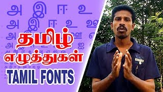 #EP-02 | How to Use Tamil Fonts | Comment Series Tutorial [Tamil]