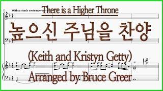 [테너] 높으신 주님을 찬양(Keith and Kristyn Getty) / 테너 파트 악보동영상(Tenor) Arranged by Bruce Greer