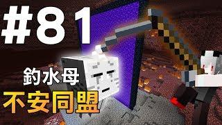【Minecraft】紅月的生存日記 #81 釣水母! 不安的同盟