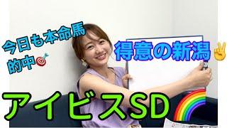 | 【競馬大予想!!!】アイビスSD(GⅢ)大予想!!!