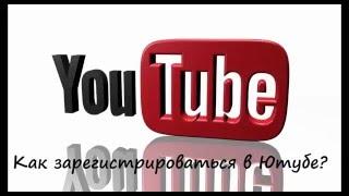 Как зарегистрироваться на YouTube- пошаговая инструкция