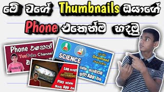 How to create Thumbnails on Android - Sinhala