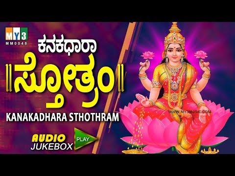 KANAKADHARA STOTRAM | ಕನಕಧಾರಾ ಸ್ತೋತ್ರಂ | KANAKADHARA STOTRAM WITH LYRICS & MEANING | BHAKTHI