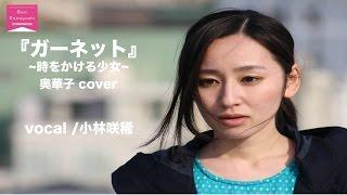 小林咲稀のカバー第二弾のMVです! 今回はアニメ映画 「時をかける少女...
