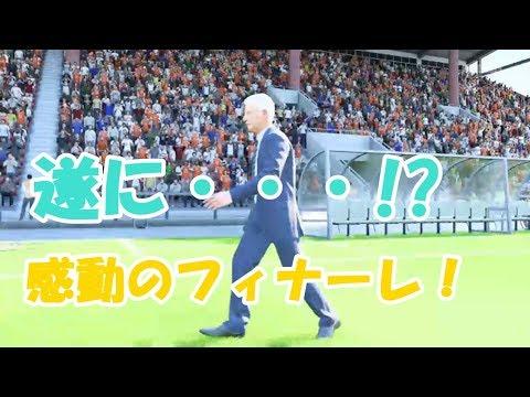 スポーツ英4部から成り上がりに挑む! FIFA18 実況 #25