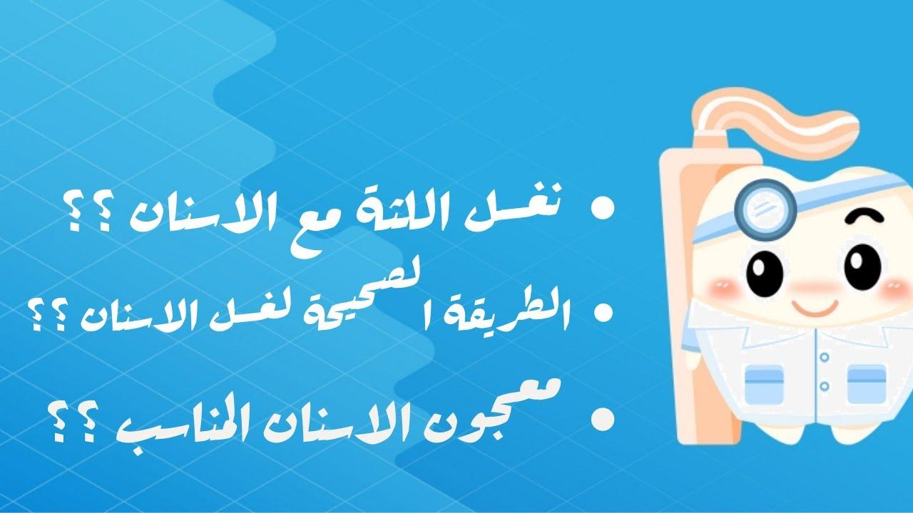 الحلقة 4 | هل يجب غسل اللسان مع الاسنان !! | Fatima Ma | وراء الكواليس