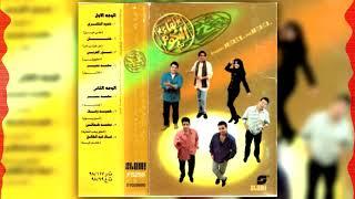 البوم لقاء النجوم الجزء الثالث | احلويلى - Leka2 Al Negoum 03    Ehlawili