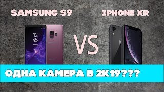 Бой однокамерников! Samsung Galaxy S9 ПРОТИВ Apple iPhone Xr