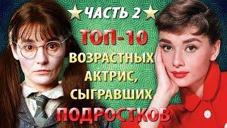 ТОП-10 ВОЗРАСТНЫХ АКТРИС, СЫГРАВШИХ ПОДРОСТКОВ (Часть 2)