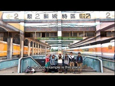 Ekonomi Kreatif Berkembang Pesat di Taiwan / The Creative Economy Blossoms in Taiwan
