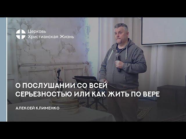Алексей Клименко. О послушании со всей серьезностью или как жить по вере.