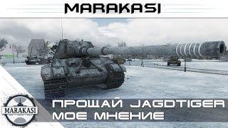 Прощай Jagdtiger, мнение после прокачки World of Tanks
