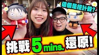 5分鐘還原? 10款人氣卡通扭計骰!!! (Vlog) - 角骰