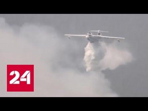 Небывалые пожары в Португалии: смогут ли пилоты МЧС РФ победить стихию?