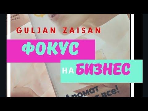 #ЭЙВОН #ФОКУС// 8/2020 #ЭйвонКазахстан