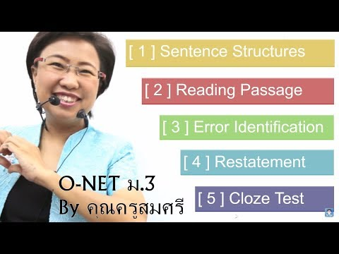 O-NET ม.3 (ภาษาอังกฤษ ) By ครูสมศรี