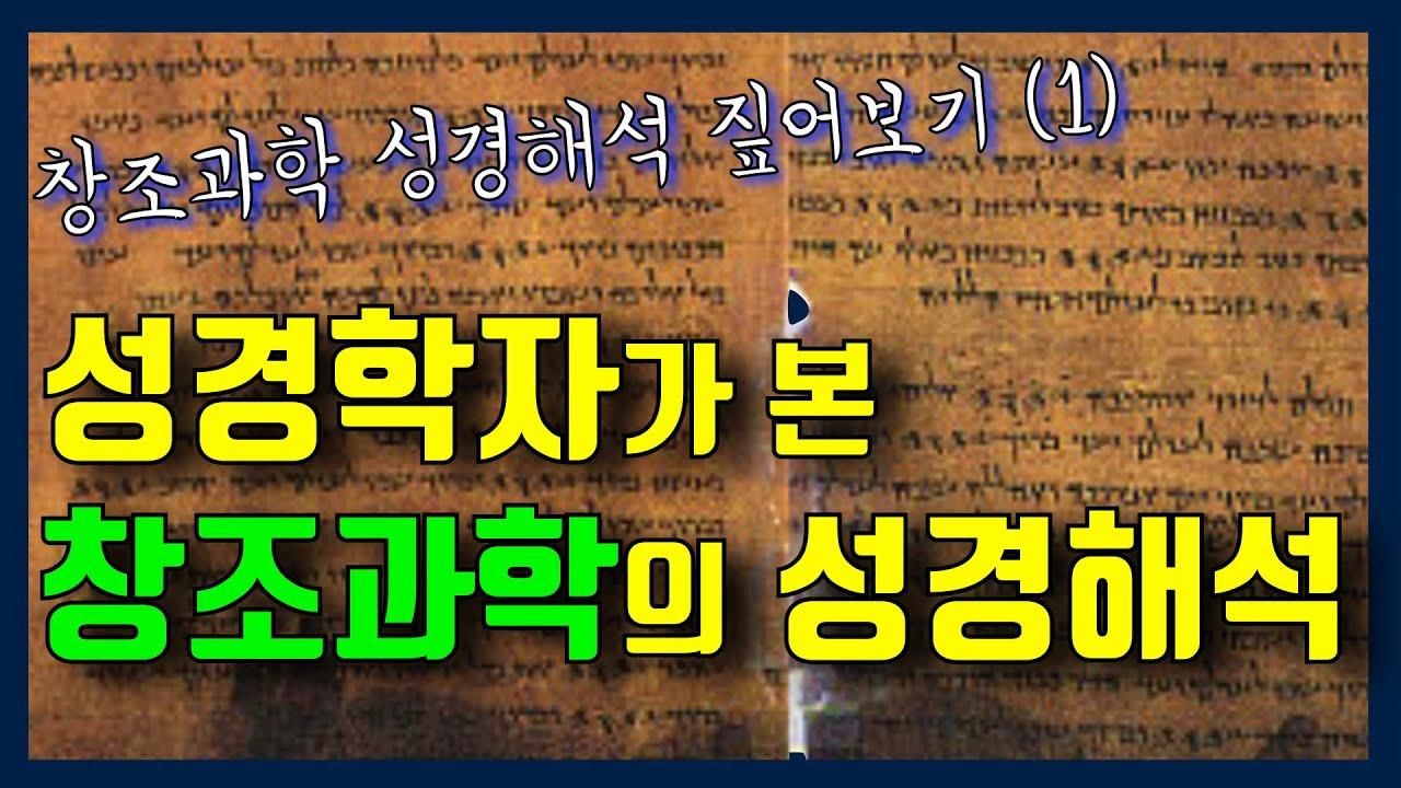 창조과학의 성경해석 리뷰 (1) - 성경해석의 일반 원칙 - 전성민의 골목신학당 20190822