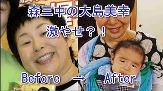 放送作家の鈴木おさむが25日、妻でお笑いトリオ・森三中の大島美幸が「...