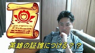 #27【モンスト】英雄の証付けてみる!! thumbnail