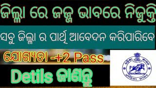 Odisha district court clerk vacency 2019 !! latest odisha job stenographer !! odisha job examcrack