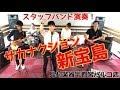 『新宝島/サカナクション』島村楽器宇都宮パルコ店スタッフバンド演奏!