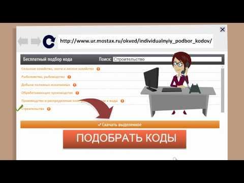 Как бесплатно подобрать коды деятельности ОКВЭД 2014 для ИП и ООО